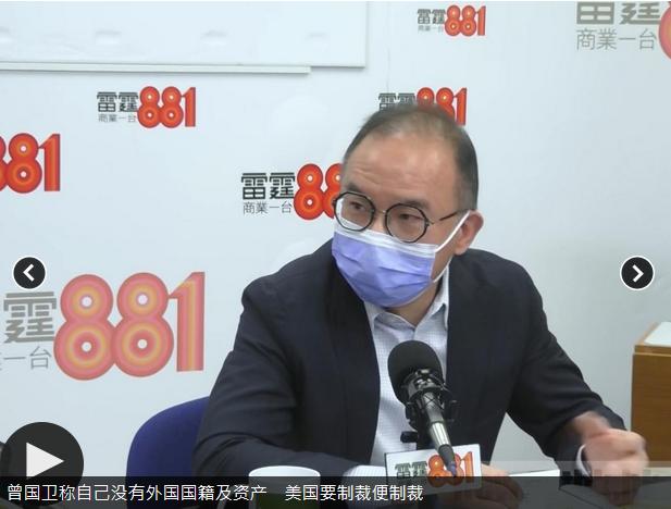 香港官员强硬回击特朗普:要制裁便制裁