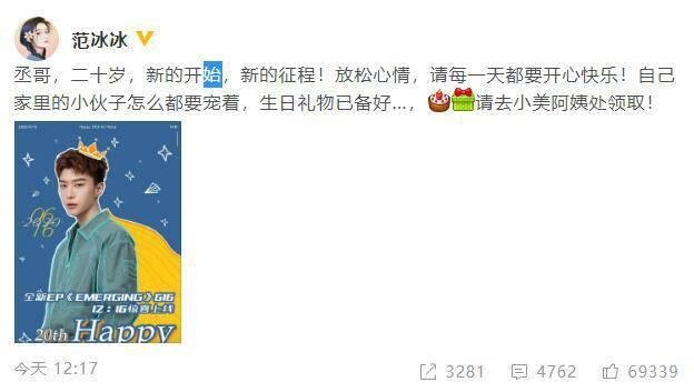 """范冰冰为弟弟范丞丞庆生:自己家的小伙子要宠着 喊妈妈""""小美阿姨"""""""